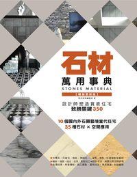 石材萬用事典Stones Material:暢銷更新版:設計師塑造質感住宅致勝關鍵350
