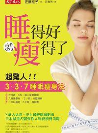 睡得好就瘦得了:超驚人!!「3.3.7睡眠瘦身法」