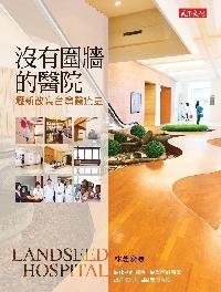 沒有圍牆的醫院:壢新改寫台灣醫療史
