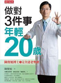 做對3件事, 年輕20歲:陳俊旭博士的完全逆老聖經
