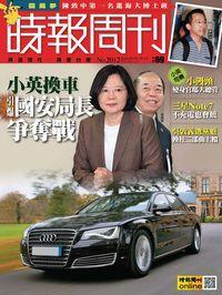時報周刊 2016/09/09 [第2012期]:小英換車 引爆國安局長爭奪戰