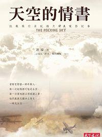 天空的情書:抗戰飛行員紀錄片「冲天」電影紀事