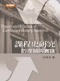 課程史研究的理論與實踐