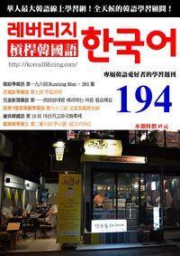 槓桿韓國語學習週刊 2016/09/14 [第194期]:韓綜學韓語 第一九六回 Running Man - 281 集