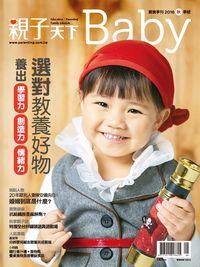 親子天下Baby [2016 秋季號]:寶寶季刊:選對教養好物 養出學習力 創造力 情緒力