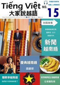 Tiếng Việt 大家說越語 [第15期] [有聲書]:新聞越南語