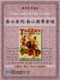 Tarzan and the City of Gold = 泰山系列 : 泰山與黃金城