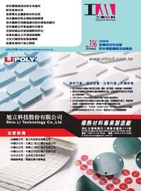 工業材料 [第356期]:新觸控材料技術 奈米機能纖維及紡織品