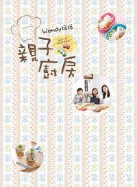 Wendy媽媽親子廚房:給孩子的美味飲食教育