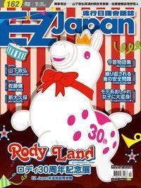 EZ Japan流行日語會話誌 [NO.162] [有聲書]:Rody Land