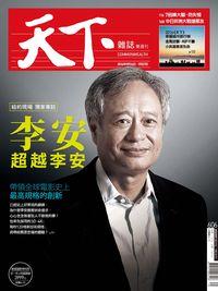 天下雜誌 2016/09/14 [第606期]:李安 超越李安