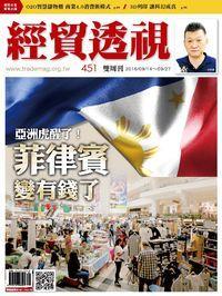 經貿透視雙周刊 2016/09/14 [第451期]:亞洲虎醒了!菲律賓變有錢了
