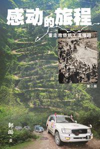 感動的旅程:重走南僑機工滇緬路