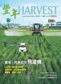豐年 105/09/15 [第66卷17.18期]:農業, 究竟如何飛凌機