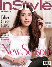 InStyle 時尚樂 [第4期]:New Season
