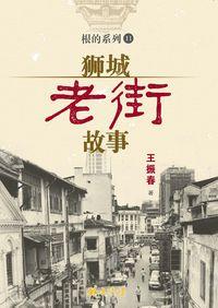 獅城老街故事