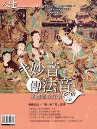 人生 [第351期]:妙音傳法音 : 來聽佛教音樂