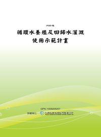 循環水養殖及回歸水灌溉使用示範計畫成果報告書