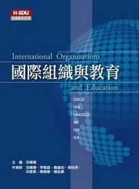 國際組織與教育