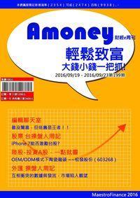 Amoney財經e周刊 2016/09/19 [第199期]:輕鬆致富 大錢小錢一把抓