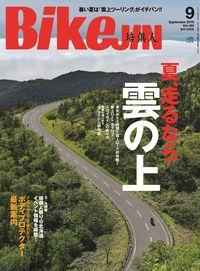 BikeJIN/培倶人 [September 2016 Vol.163]:夏、走るなら雲の上