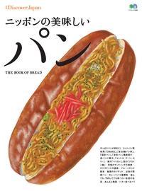 ニッポンの美味しいパン
