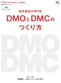地方創生の切り札DMOとDMCのつくり方