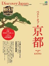 ベスト.オブ.京都
