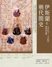 伊斯蘭朝代簡史:七世紀至二十世紀的穆斯林政權