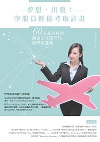 夢想, 出發! 空服員輕鬆考取計畫:60天黃金特訓, 躋身全球風行的熱門航空業