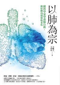 以肺為宗:跟科學家學養肺自救, 做好體內環保抗老化