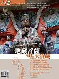 人生 [第338期]:地藏菩薩的五大寶藏