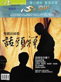 人生 [第313期]:聖嚴法師教話頭禪