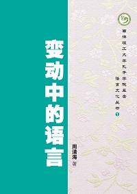 變動中的語言:現代漢語和華語