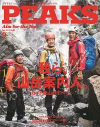 PEAKS [NO.82]:我ら、山岳案内人
