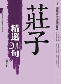 莊子精選200句