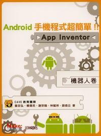 Android手機程式超簡單!!App inventor, 機器人卷