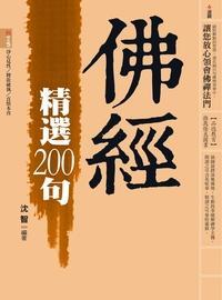 佛經精選200句