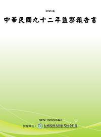 監察報告書. 中華民國九十二年