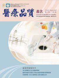 醫療品質雜誌 [第10卷‧第5期]:感染管制知多少