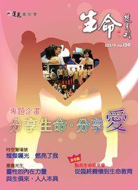 生命雙月刊 [第139期]:分享生命.分享愛