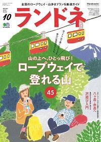 ランドネ [October 2016 Vol.80]:ロープウェイで登れる山45