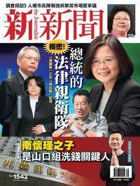 新新聞 2016/09/22 [第1542期]:總統的法律親衛隊