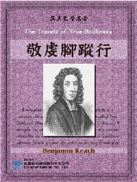 The Travels of True Godliness = 敬虔腳蹤行