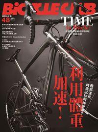 BiCYCLE CLUB [國際中文版] [第48期]:利用體重加速!