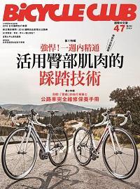 BiCYCLE CLUB [國際中文版] [第47期]:活用臀部肌肉的踩踏技術