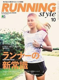 Running style [October 2016 Vol.91]:ランナーの新常識