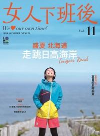 女人下班後 [Vol.11 2016 Summer]:盛夏 北海道 走跳日高海岸