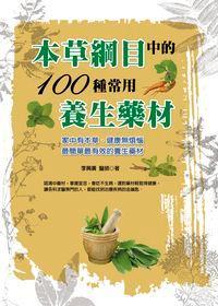 本草綱目中的100種常用養生藥材