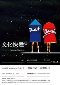 文化快遞 [第197期] [2016年10月號]:2016臺北Nuit Blanche白晝之夜